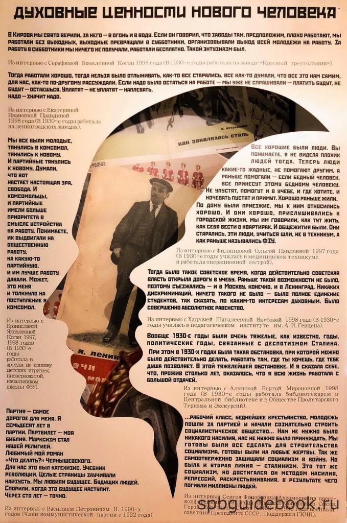 """Фото стенда на выставке """"Совершенно переделать человека..."""" в музее Кирова в Санкт-Петербурге."""