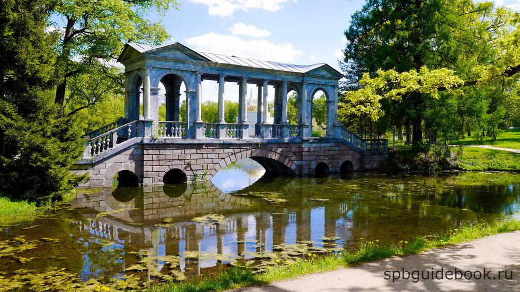 Мраморный мост в Екатерининском парке.