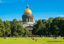 Фото Исаакиевского собора со стороны Александровского сада.