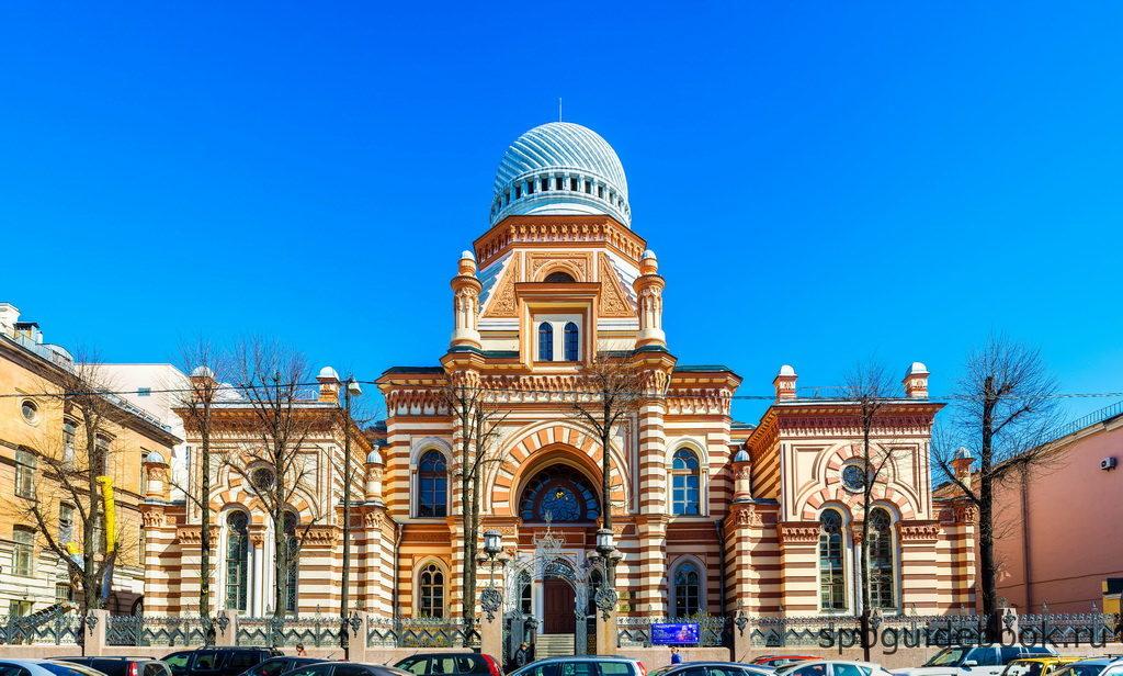 Фото фасада здания Большой Хоральной Синагоги в Санкт-Петербурге.
